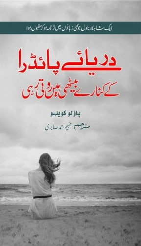 By the River Piedra I Sat Down and Wept (Urdu Translation)