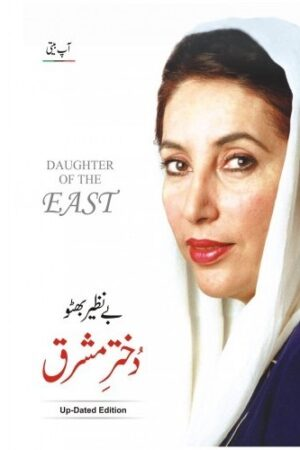 Daughter Of East Urdu Translation