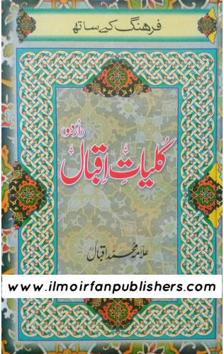 Farhang-e-Kulliyat-e-Iqbal in Urdu