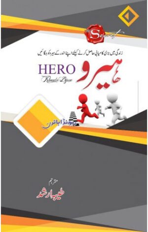 Hero (Urdu Translation)
