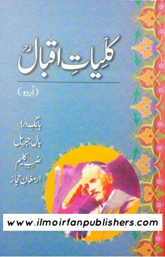 Kuliyat-e-Iqbal in Urdu