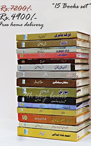 Set of 15 Books