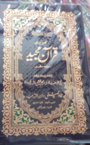 Tajweed Quran - Small