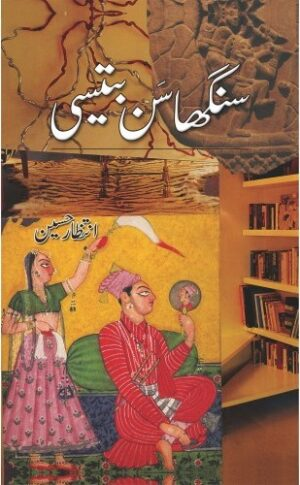 Singhasan Battisi - سنگھا سن بتیسی