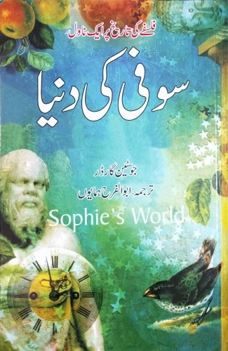 Sophie's World (Urdu Translation)