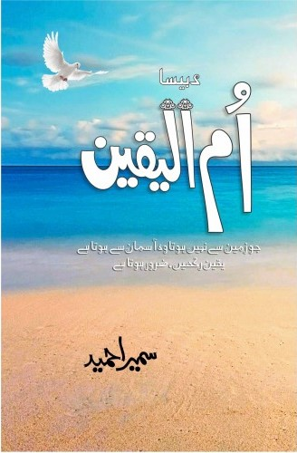 Ummul Yaqeen - ام الیقین